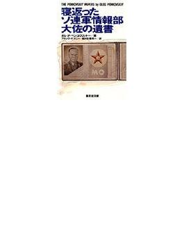 寝返ったソ連軍情報部大佐の遺書(集英社文庫)