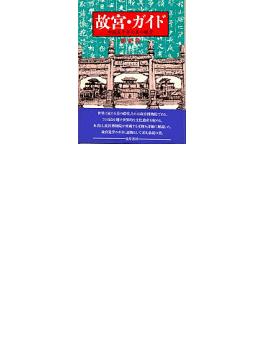 故宮・ガイド 中国五千年の美の殿堂
