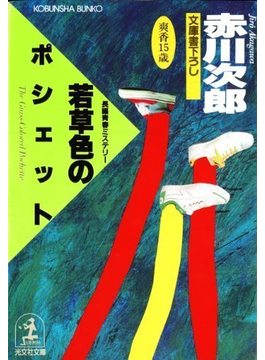 若草色のポシェット(光文社文庫)