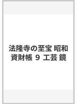 法隆寺の至宝 昭和資財帳 9 工芸 鏡