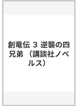 創竜伝 3 逆襲の四兄弟(講談社ノベルス)