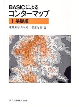 BASICによるコンターマップ 1 基礎編