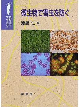 微生物で害虫を防ぐ