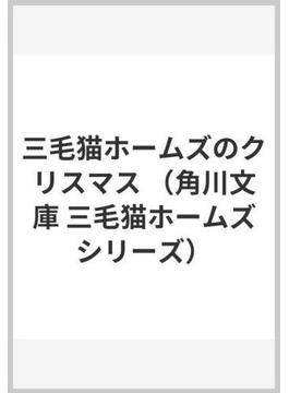 三毛猫ホームズのクリスマス(角川文庫)