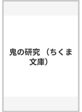 鬼の研究(ちくま文庫)