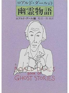 ロアルド・ダールの幽霊物語(ハヤカワ・ミステリ文庫)