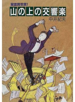 山の上の交響楽(ハヤカワ文庫 JA)