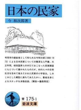 日本の民家(岩波文庫)