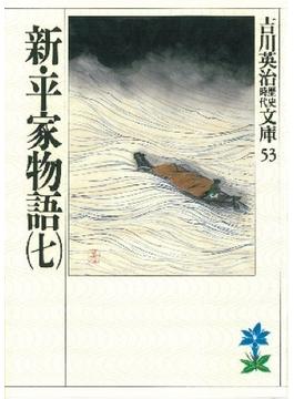 新・平家物語 7(吉川英治歴史時代文庫)