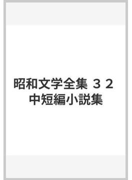 昭和文学全集 32 中短編小説集
