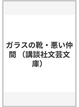 ガラスの靴・悪い仲間(講談社文芸文庫)