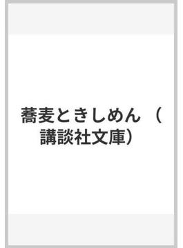 蕎麦ときしめん(講談社文庫)