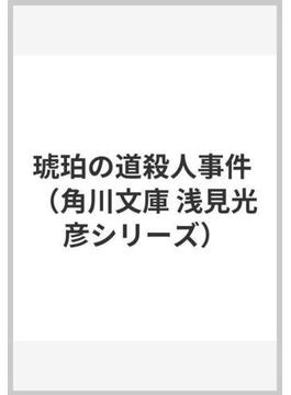 琥珀の道殺人事件(角川文庫)