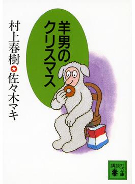 羊男のクリスマス(講談社文庫)
