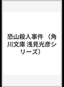 恐山殺人事件(角川文庫)