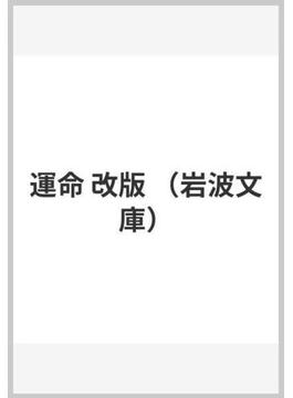 運命 改版(岩波文庫)