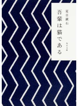 吾輩は猫である 改版(角川文庫)