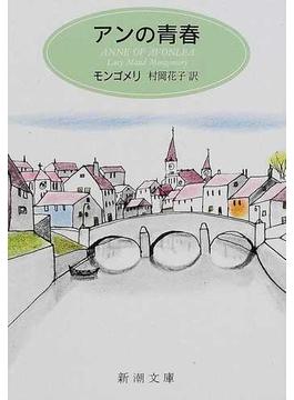 アンの青春 改版(新潮文庫)