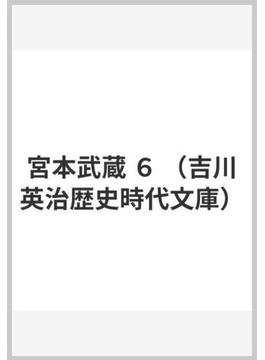 宮本武蔵 6(吉川英治歴史時代文庫)