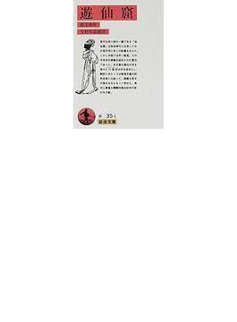 遊仙窟(岩波文庫)
