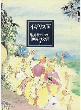 集英社ギャラリー〈世界の文学〉 5 イギリス 4