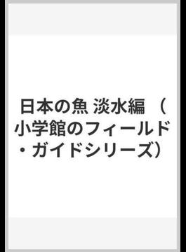 日本の魚 淡水編
