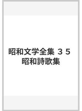 昭和文学全集 35 昭和詩歌集