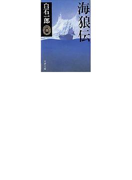 海狼伝(文春文庫)