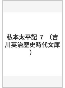 私本太平記 7(吉川英治歴史時代文庫)