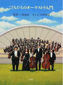 こどもたちのオーケストラ入門