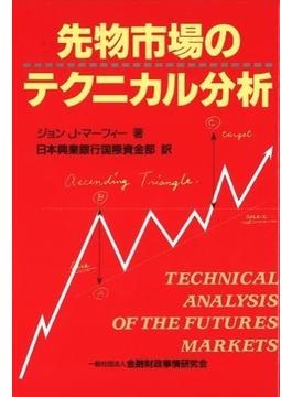 先物市場のテクニカル分析の通販...
