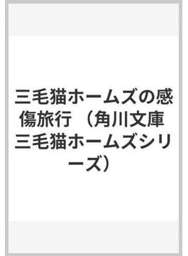 三毛猫ホームズの感傷旅行(角川文庫)