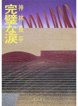 完璧な涙(ハヤカワ文庫 JA)
