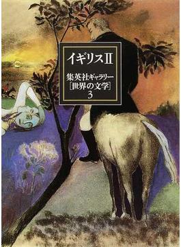 集英社ギャラリー〈世界の文学〉 3 イギリス 2