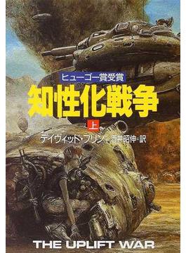 知性化戦争 上(ハヤカワ文庫 SF)