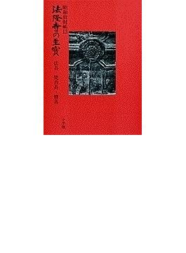 法隆寺の至宝 昭和資財帳 13 法具・梵音具・僧具
