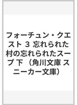フォーチュン・クエスト 3 忘れられた村の忘れられたスープ 下(角川文庫)