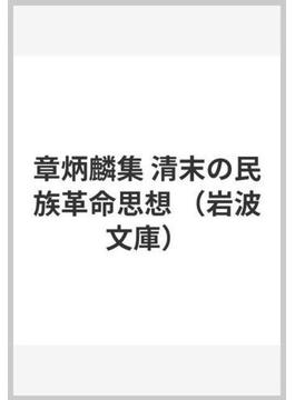 章炳麟集 清末の民族革命思想(岩波文庫)