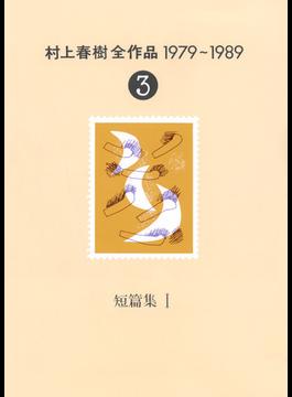 村上春樹全作品 1979〜1989 3 短篇集 1