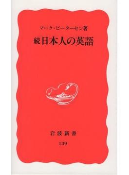 続 日本人の英語