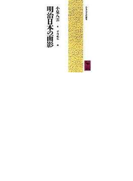 明治日本の面影(講談社学術文庫)