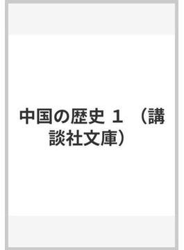 中国の歴史 1(講談社文庫)