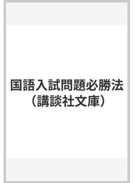 国語入試問題必勝法