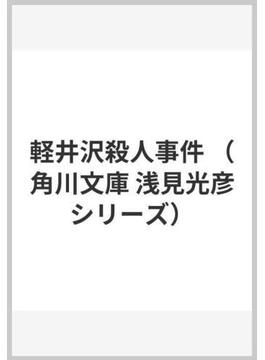 軽井沢殺人事件(角川文庫)