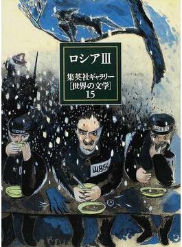 集英社ギャラリー〈世界の文学〉 15 ロシア 3