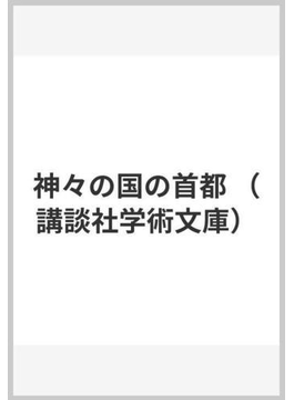 神々の国の首都(講談社学術文庫)