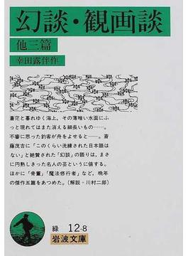 幻談・観画談 他三篇(岩波文庫)