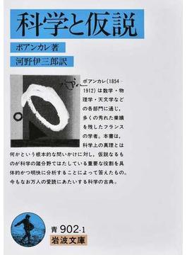 科学と仮説 改版(岩波文庫)