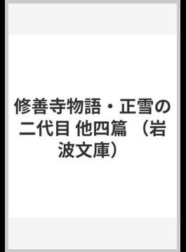 修善寺物語・正雪の二代目 他四篇(岩波文庫)