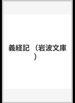 義経記(岩波文庫)